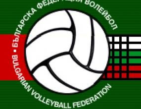 БФВ поиска охрана за VIP-гостите на всички волейболни мачове