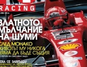 Новият брой на списание F1 Racing вече е на пазара