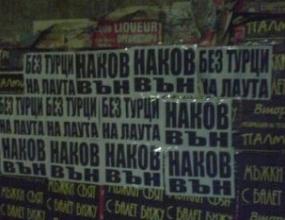 """Пловдив осъмна с плакати: """"Наков вън"""" и """"без турци на Лаута"""""""