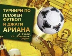 """Продължават мачовете по плажен футбол от турнира """"Ариана"""""""