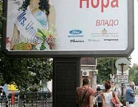 Манчев подари билборд на Нора