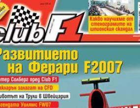 Развитието на Ферари през 2007 година