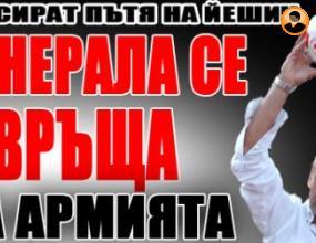 Йешич се връща в ЦСКА