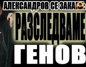 Боре Александров: Ще разследваме Генов