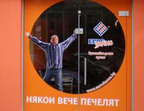 Късметлия удари 200 000 лв. печалба от ЕВРОШАНС