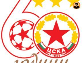 Днес ЦСКА навършва 60 години!