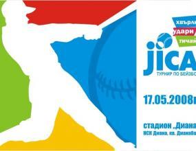 Дипломат от Япония награди български бейзболни таланти
