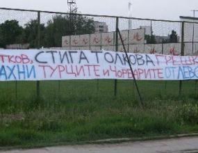 """""""Герена"""" осъмна с плакати """"Батков, махни турците и чорбарите от Левски"""""""