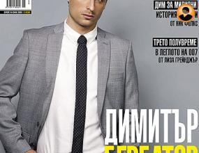 Димитър Бербатов-най-желаната корица!