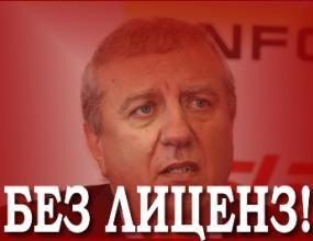УЕФА не даде лиценз на ЦСКА