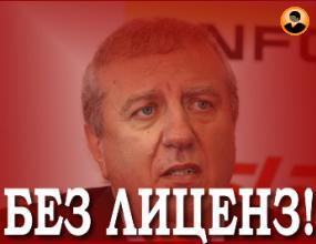 Официално от българска страна: ЦСКА не е за Европа!!!