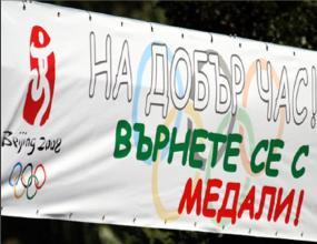 Станишев изпрати олимпийците ни с тържество на езерото Ариана