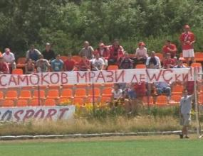 ЦСКА играе в Самоков срещу Бела и Локо Пд