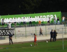 Феновете на Славия: Венци, 12 години срам! Докога?