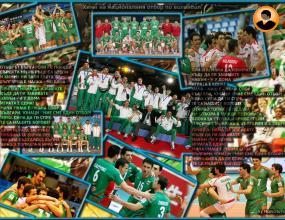 Форумско писмо до мъжкия национален отбор по волейбол !