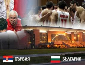 България заслужи своя баскетболен празник