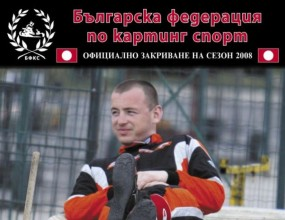 Представят най-добрите в българския картинг