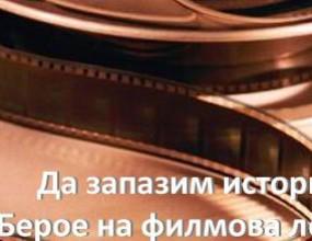 15 000 лв. за филм за Берое събират старозагорци