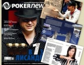 Списание PokerNews Брой #9