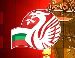 Фенклубът на Ливърпул в България получи съдебна регистрация