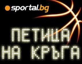 Идеална петица на Sportal.bg за I кръг на НБЛ