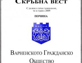 За смъртта на едно гражданско общество и за емблемата на Варна