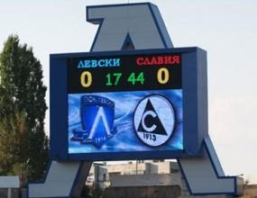 """Левски: Имаме терен като на """"Алианц Арена"""" и табло с часовник"""