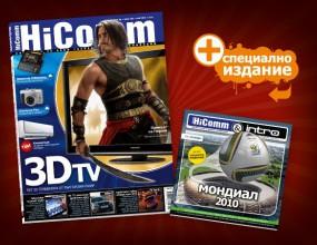 МОНДИАЛ 2010 – специално издание на списание HiComm и списание Intro!
