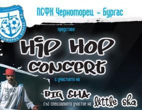 Черноморец организира благотворителен хип-хоп празник