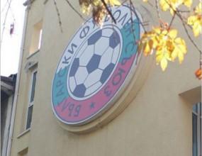 БФС обяви клубовете, взели лиценз за Европа