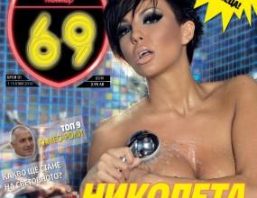 Николета Лозанова много гола и много секси в първия №69