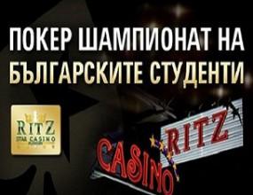 Студенстки покер шампионат за българи в PokerStars