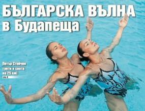 """Батето пред """"Плуване & Водна топка"""": Победихме най-силния клуб в света"""