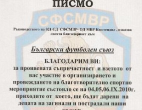 МВР-Кюстендил благодари на БФС
