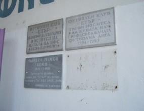 Откраднаха паметната плоча на Гунди във Велико Търново