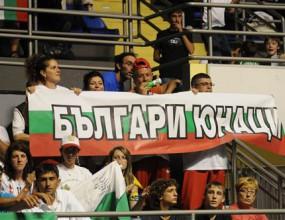 Да си фен на България