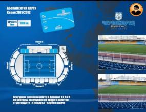 Карти за мачовете на Черноморец Бургас!!!