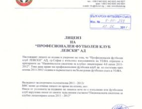 """Левски показа документа, който дава право на участие в """"А"""" група"""