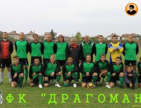 ФК Драгоман търси спонсор