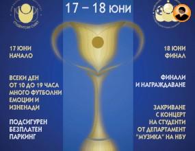 "Футболен турнир – ""NBU - Cup 2011"""