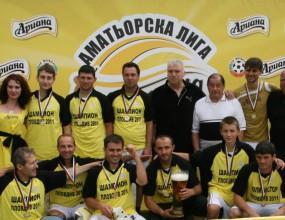 Христо Бонев награди победителите в турнира Ариана Аматьорска лига