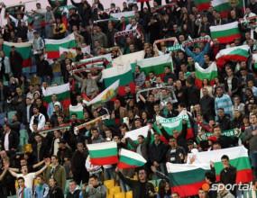 Родните фенове плащат 86 лева за Швейцария-България