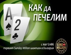 Как да станем печеливш покер играч за няколко седмици