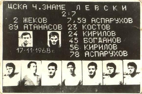 """""""От скрина"""": 7:2 (1968)"""