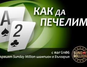 Обзор на рубриката КАК ДА ПЕЧЕЛИМ на покер с marin06