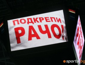 Финалистите за женската Купа също ще подкрепят Рачо