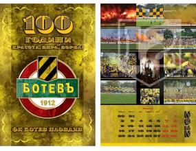 Новият луксозен календар на Ботев (Пловдив) с цена от 18 лева и ограничен тираж