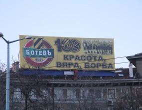 Билбордове в чест на Ботев Пловдив