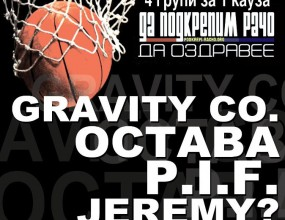 """Gravity Co., """"Остава"""", P.I.F. и Jeremy? за Рачо"""
