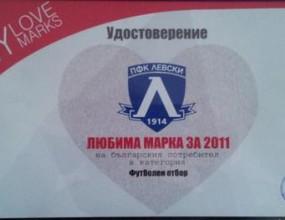 ПФК Левски АД е любима марка за 2011 г.
